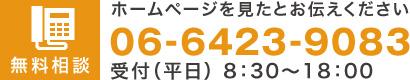 0664239083電話番号