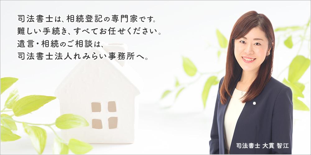 兵庫県尼崎市で相続遺言に力をいれている司法書士は無料相談対応の「れみらい司法書士事務所」